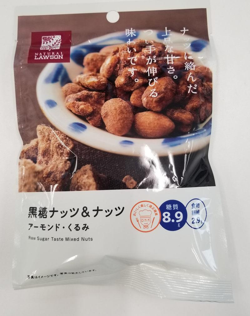 kokutou_nattsu