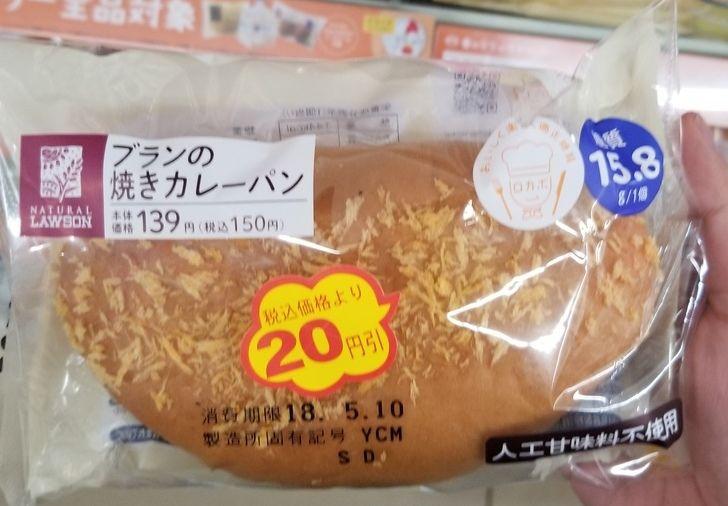 curry-pan